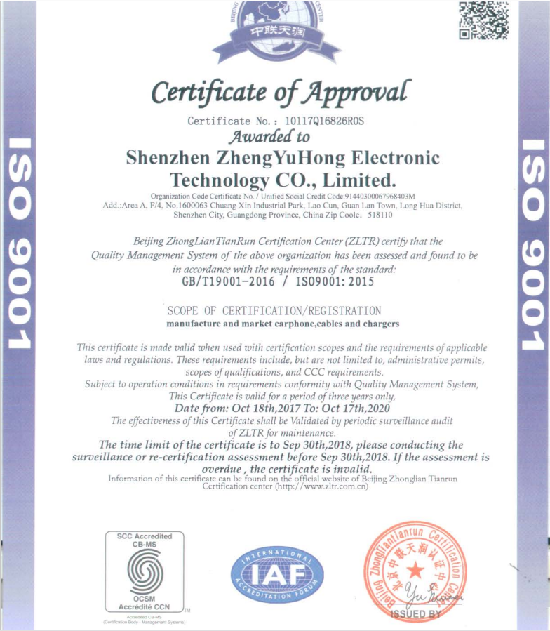 Certifications Attained By Shenzhen Zhengyuhong Electronic