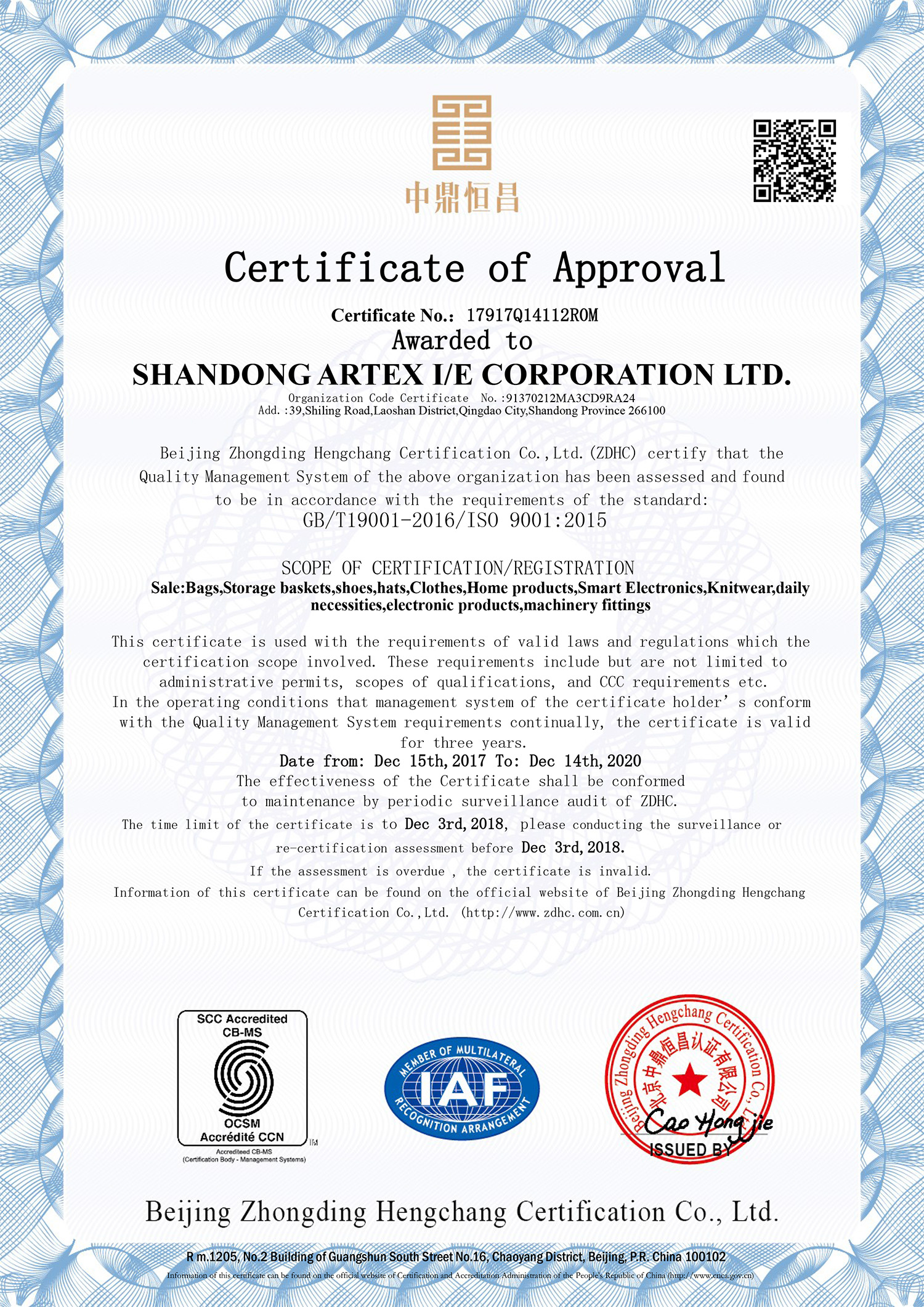 Certifications Attained By Artex Leather Product Corporation Ltd
