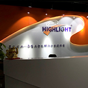 Highlight Manufacturing Corp., Ltd.-Front Door of Office