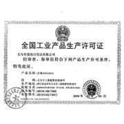 Yiwu Airsun Commodity Co. Ltd - Manufacturing license
