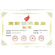 Ganzhou Gold Power Electronic Equipment Co., Ltd - High-tech Enterprise Certificate
