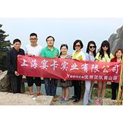 Shanghai Yeenca Industry Co.,Ltd. - Sales Department Team