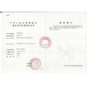 Ganzhou Gold Power Electronic Equipment Co., Ltd - Our Certificate