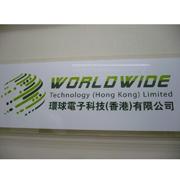 Worldwide Technology (Hong Kong) Ltd - Our company logo