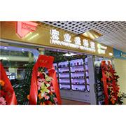 Shenzhen Hongyesheng Technology Co.Ltd - Opening of Our New Shop