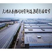 Tianjin Yuantai Derun Pipe-Making Group Co., Ltd - Our Factory Building