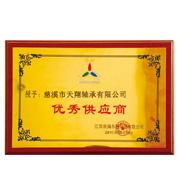 Cixi Tianxiang Bearing Co., Ltd - Customers' Award