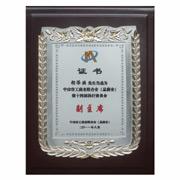 Guangdong Xingda Hongye Electronic Co. Ltd-Mr. Hu Zehong, our President takes social responsibility