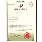 Karrey (TBL) International Co. Ltd - Our certificate of patent