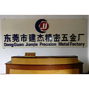 Jianjie Hardware products co.,Ltd - Our Reception