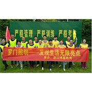 Ningbo Lomon Lighting Technology Co.,ltd-Team work and activities
