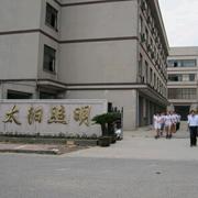 Dongyang Small Sun Lighting Co. Ltd - Factory gate