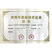 Shenzhen E-Ran Technology Co. Ltd - Our Shenzhen High-tech Enterprise Certificate