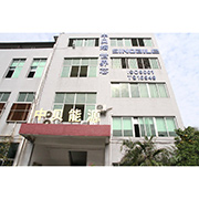 Guangdong Sinobile Energy Technology Co.,Ltd - Front Entrance of Our Factory Building