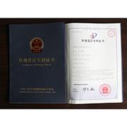 Shenzhen Hongyesheng Technology Co.Ltd - Our Certificate of Design Patent