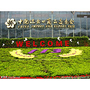 Artex Houseware & Furniture Corporation Ltd - We will be at the Canton Fair from November 1 to 4