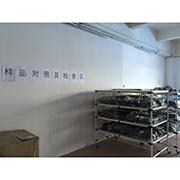 Inbot Technology Ltd - Our storage room