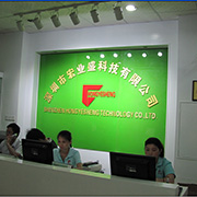 Shenzhen Hongyesheng Technology Co.Ltd - Our factory reception area
