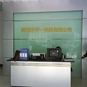 Shenzhen jiayi electronic technology Co., LTD - Our Reception Area