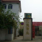 Jianglong Industrial & Trading Co. Ltd - Our factory's entrance