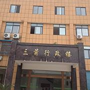 Zhejiang Sanjian industry & trade co.,ltd - Our Company Office