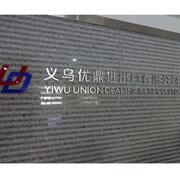 Union Deal Imp&Exp Co.Ltd - Our company name