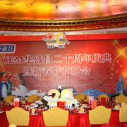 Shenzhen Everbest Machinery Industry Co. Ltd - The annual conference