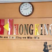 Qingdao Hongking Hair Products Co. Ltd - Our logo