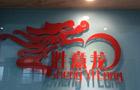 Xiamen Sansrio Imp & Exp Co. Ltd