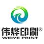 Guangzhou Weiye Color Printing Co Ltd