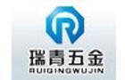 Cangzhou Ruiqing Hardware Product Co. Ltd