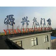 Ningbo Yinzhou Yuanxing Tire Valve Co. Ltd