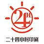 24 Hours Printing (Shenzhen) Co. Ltd