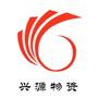 Fujian Xingyuan Industry Co., Ltd
