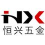 Yangjiang Hengxing Hardware Products Co., Ltd.